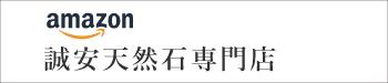 誠安天然石専門店 amazon店