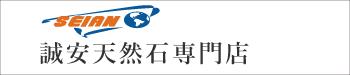 誠安天然石専門店 本店