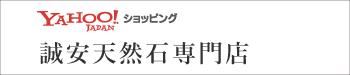 誠安天然石専門店 ヤフーショッピング店