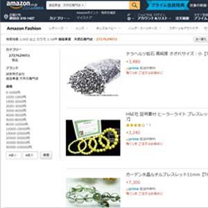 銀座東道天然石専門店 アマゾン店