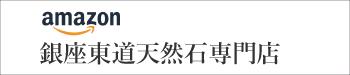 銀座東道天然石専門店 amazon店