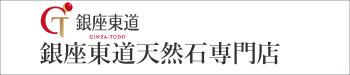 銀座東道天然石専門店 本店