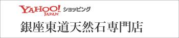銀座東道天然石専門店 ヤフーショッピング店