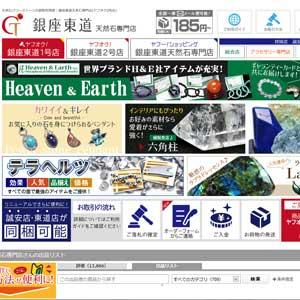 銀座東道天然石専門店 ヤフオク店